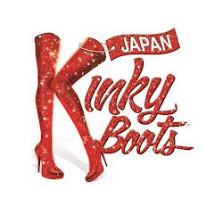 BWミュージカル「キンキーブーツ」Kinky Boots Japan