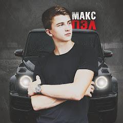 Макс Пэл