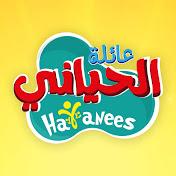 Hayanees عائلة الحياني net worth