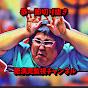 恭一郎切り抜き肥満児監視チャンネル