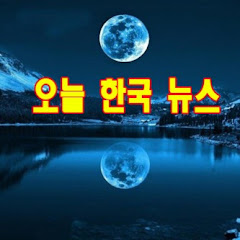 오늘 한국 뉴스