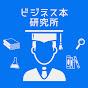 ビジネス本研究所【ビジネス系YouTuberのオススメ書籍を解説!】