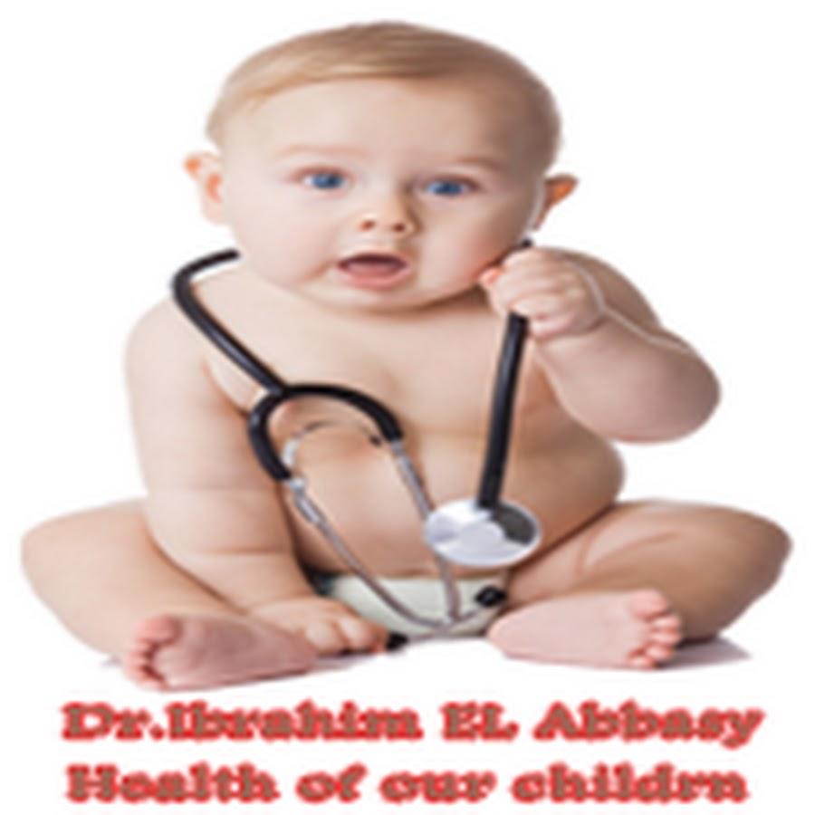 صحة اطفالنا مع دكتور ابراهيم العباسى