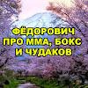 ФЁДОРОВИЧ ПРО ММА, БОКС И ЧУДАКОВ