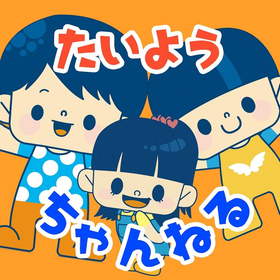 TaiyoChannel太陽チャンネル - YouTube