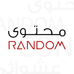 Photo Profil Youtube محتوى عشوائي – Random Content
