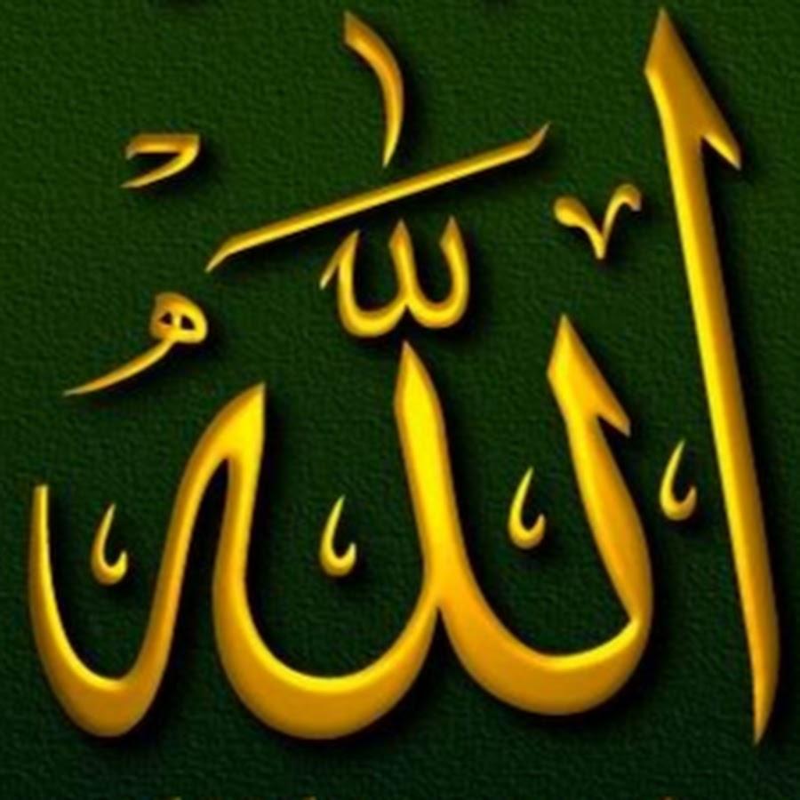 القرآن الكريم والأحاديث