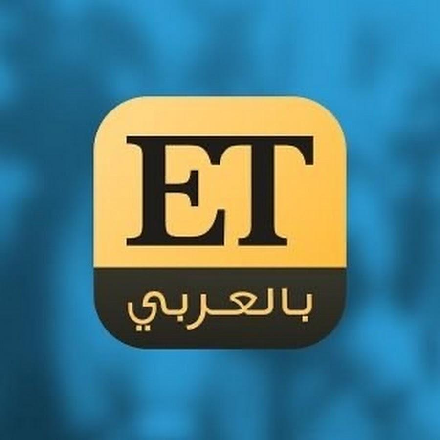 ET بالعربي