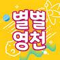 영천시 YeongCheonSi