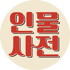 KBS StarTV: 인물사전