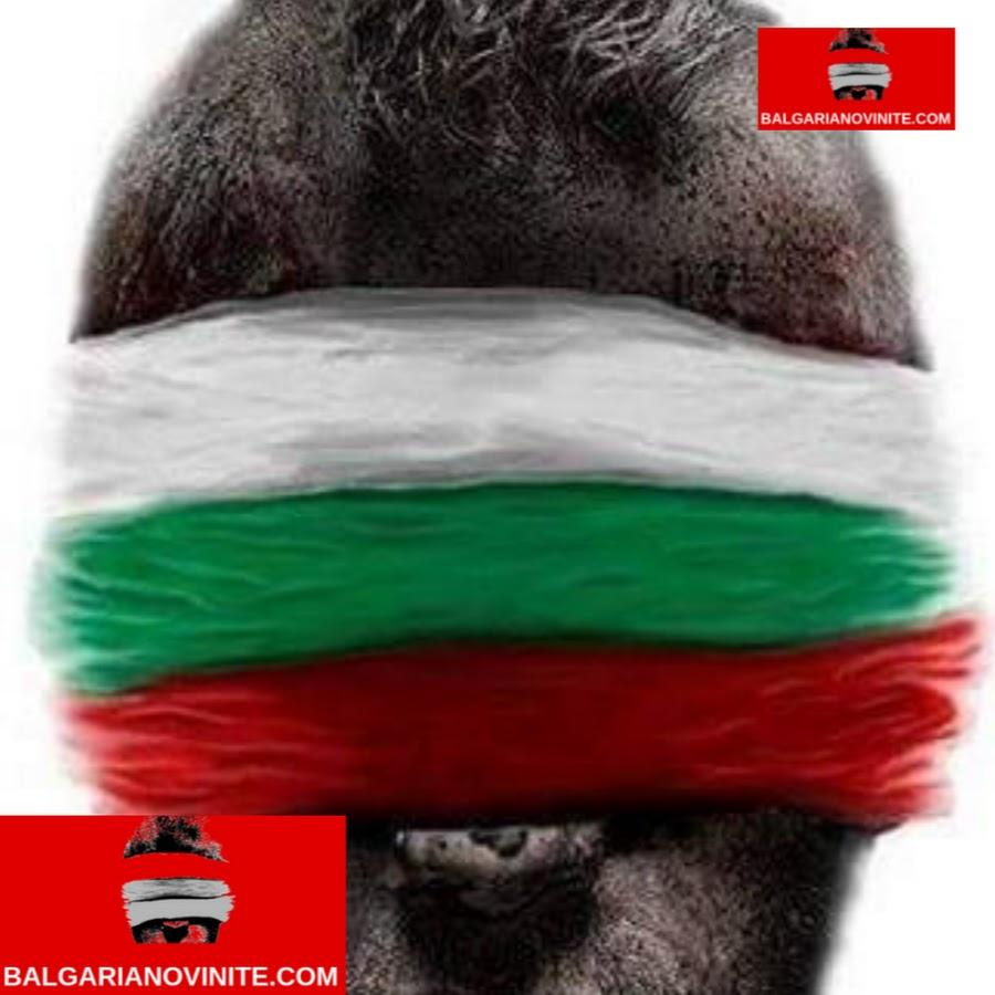 България Новините