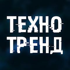 ТЕХНО ТРЕНД