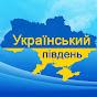 Український Південь