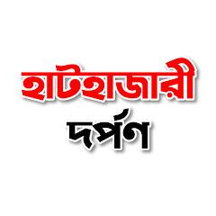 Hathazari Darpan-হাটহাজারী দর্পণ
