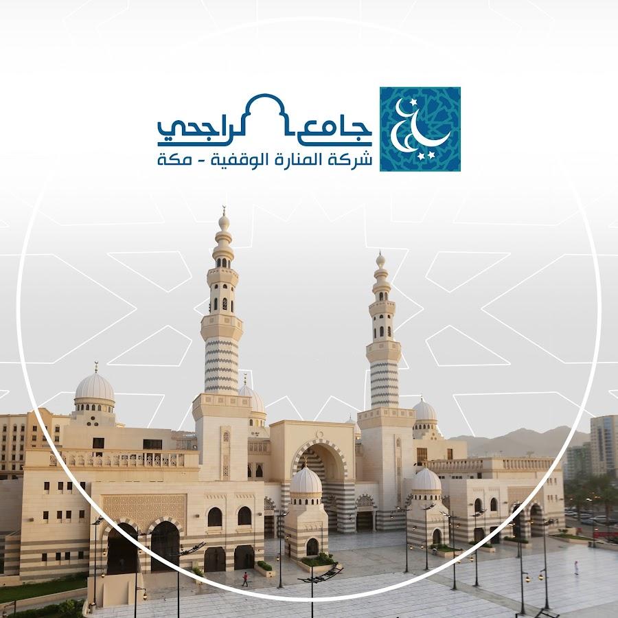 جامع عائشة الراجحي بمكة Youtube