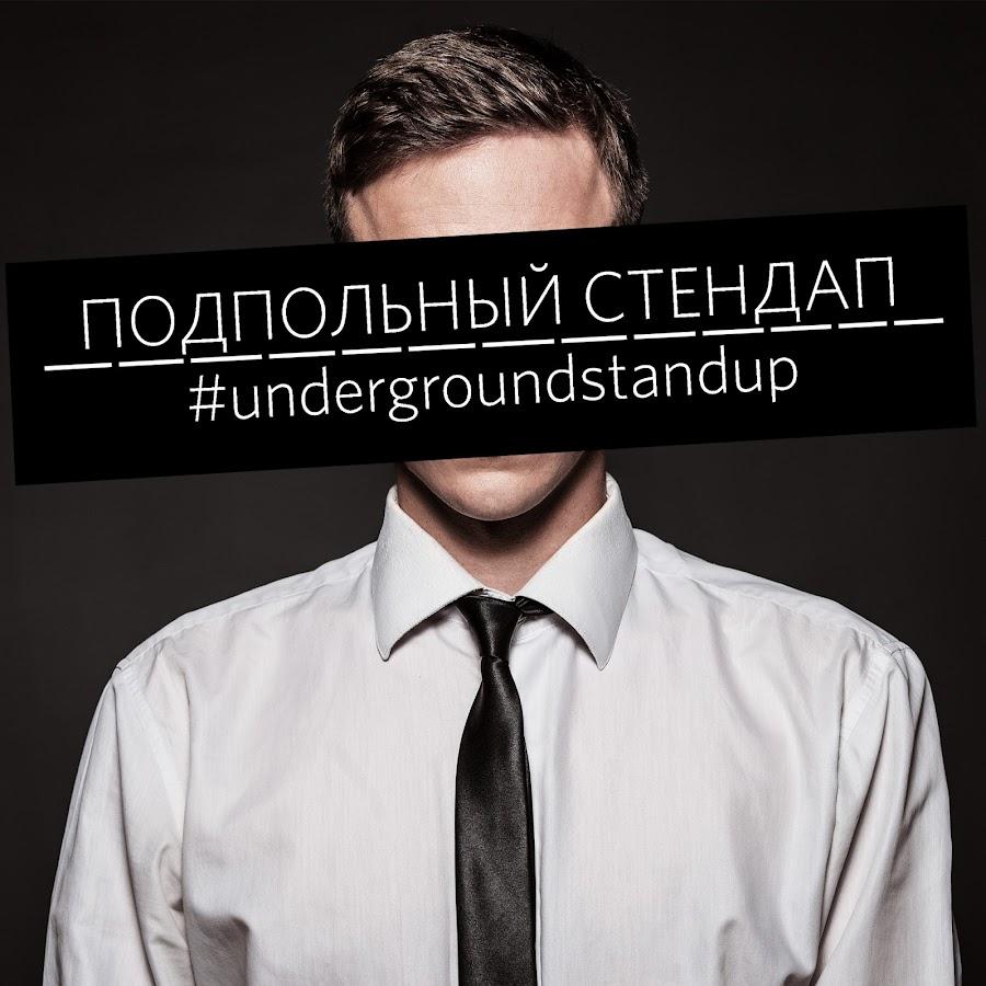Подпольный Стендап /