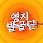 영지발굴단 The Adventures of Young-Ji