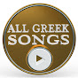 ALL GREEK SONGS - OFFICIAL YOUTUBE CHANNEL