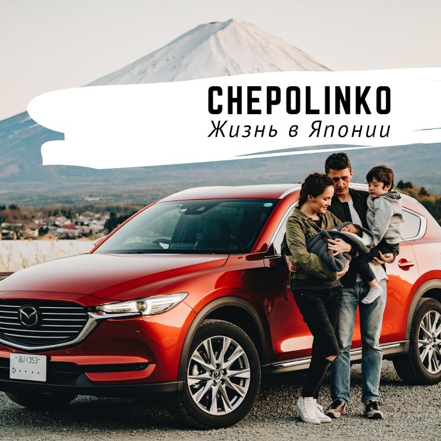 Chepolinko - Жизнь в