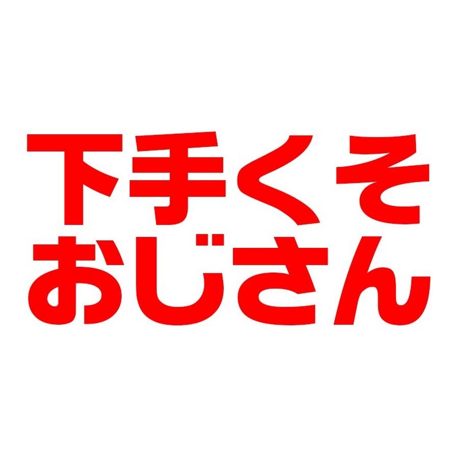 フォート ナイト 下手くそ おじさん フォートナイト下手くそおじさんこと小籔千豊さんが主催する「フォー...