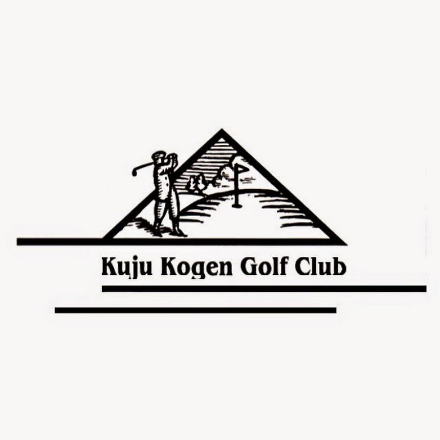 高原 ゴルフ 久住