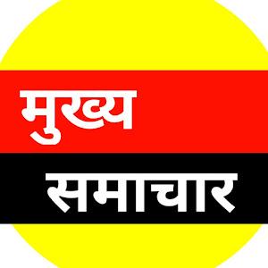 Samachar : Aaj Ki Taaja Khabar