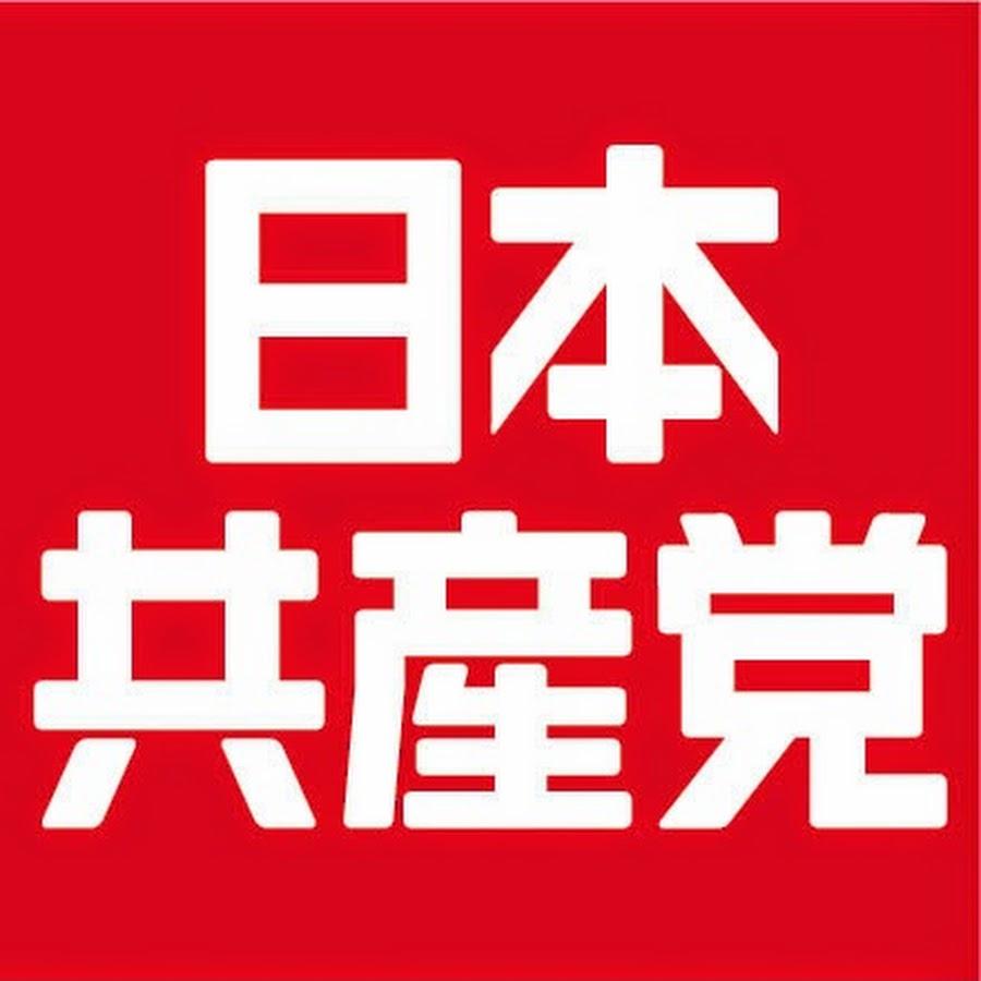 ホームページ 日本 共産党