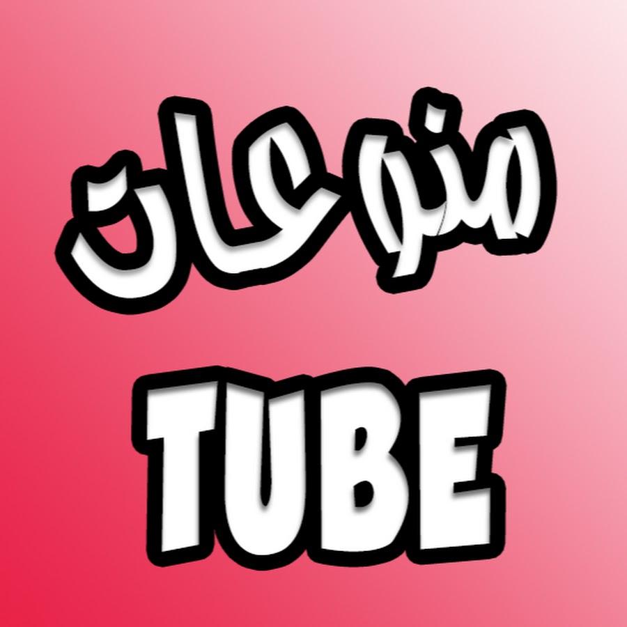monwa3at tube
