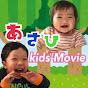 あさひ'kids'Movie'チャンネル