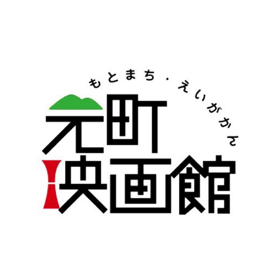 館 元町 映画