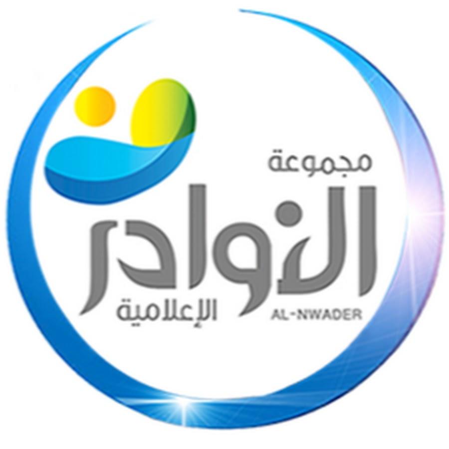 قناة النوادرTV