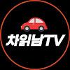 차읽남TV