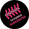 Татьяна Камазистка