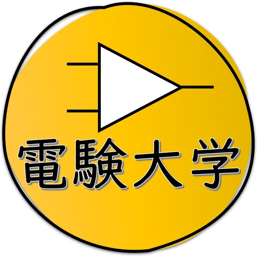 電験大学by電験1種合格者 - YouTube