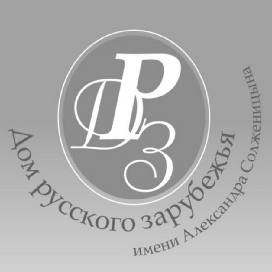 Дом русского зарубежья имени александра солженицына официальный сайт stella di mare dubai marina 5 дубай