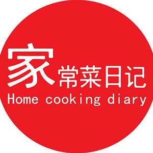 家常菜日记