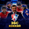 Hockey The Best