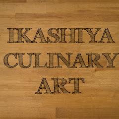 生かし屋 IKASHIYA CULINARY ART