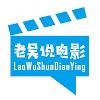 老吴说电影Welcome to pay attention to Lao Wu's movie