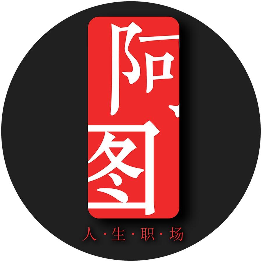 阿图说 - 官方频道