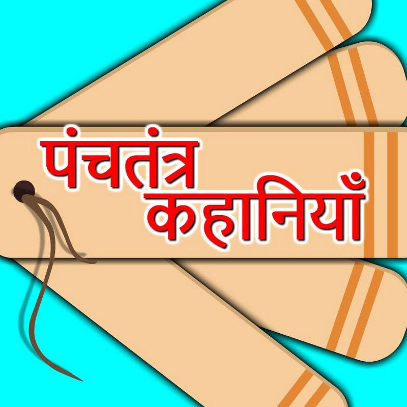 Panchatantra Kahaniya