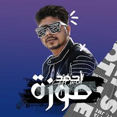 احمد موزه - Ahmed Moza