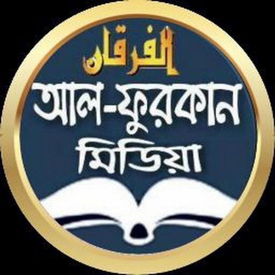 AL FURQAN MEDIA