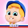 Baby Toot Toot Russia - детские песни