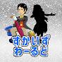 SKY's WORLD チャンネル