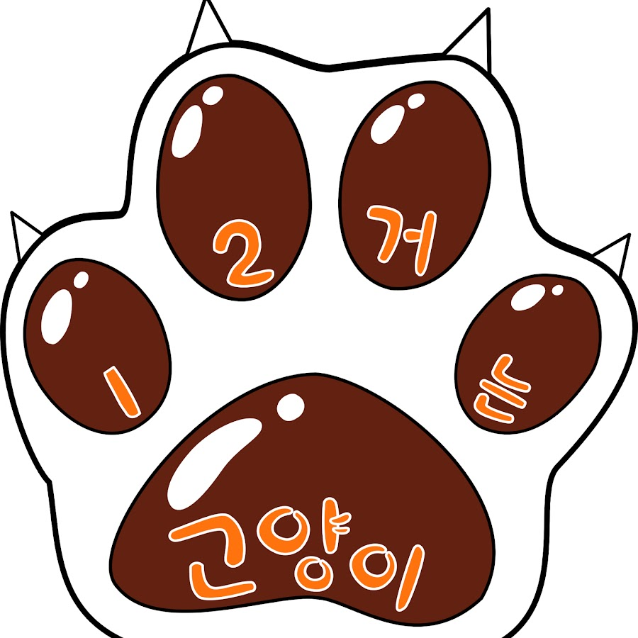 12거는 고양이_이상한 나라의 고양이