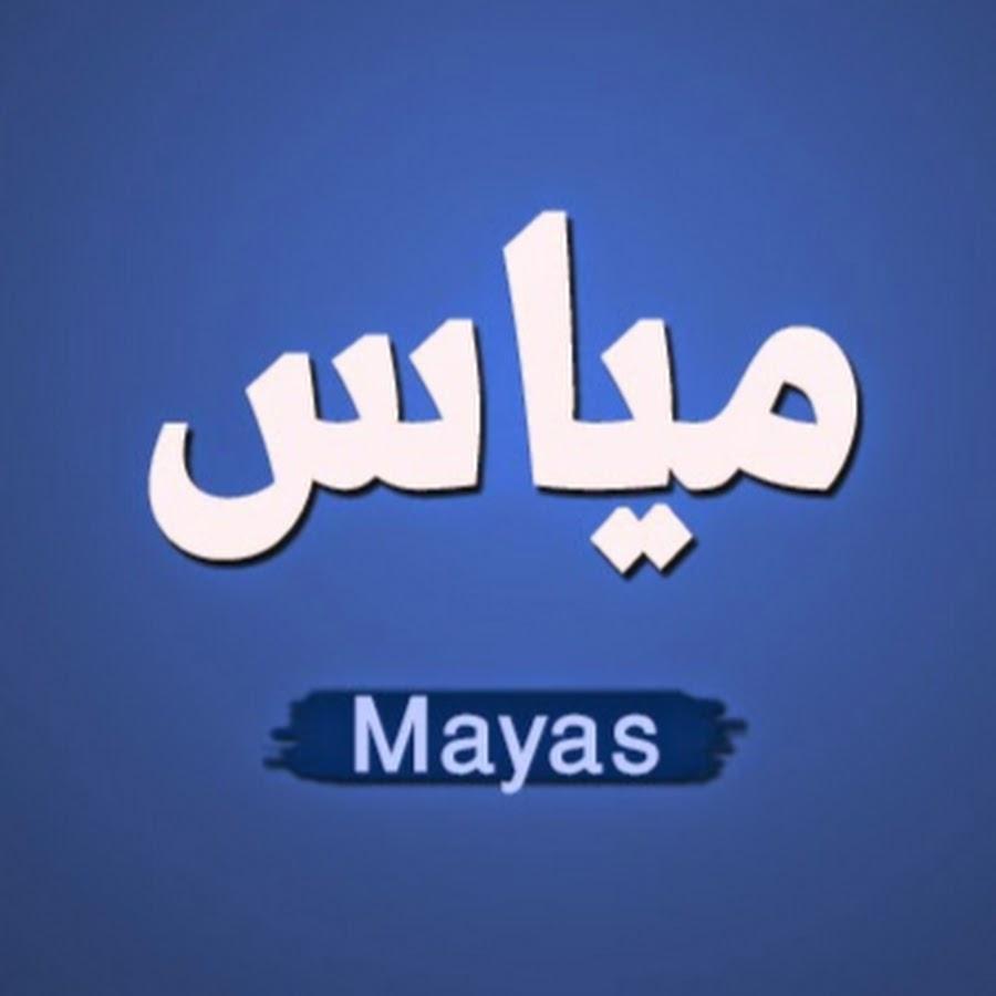 Mayas Channel