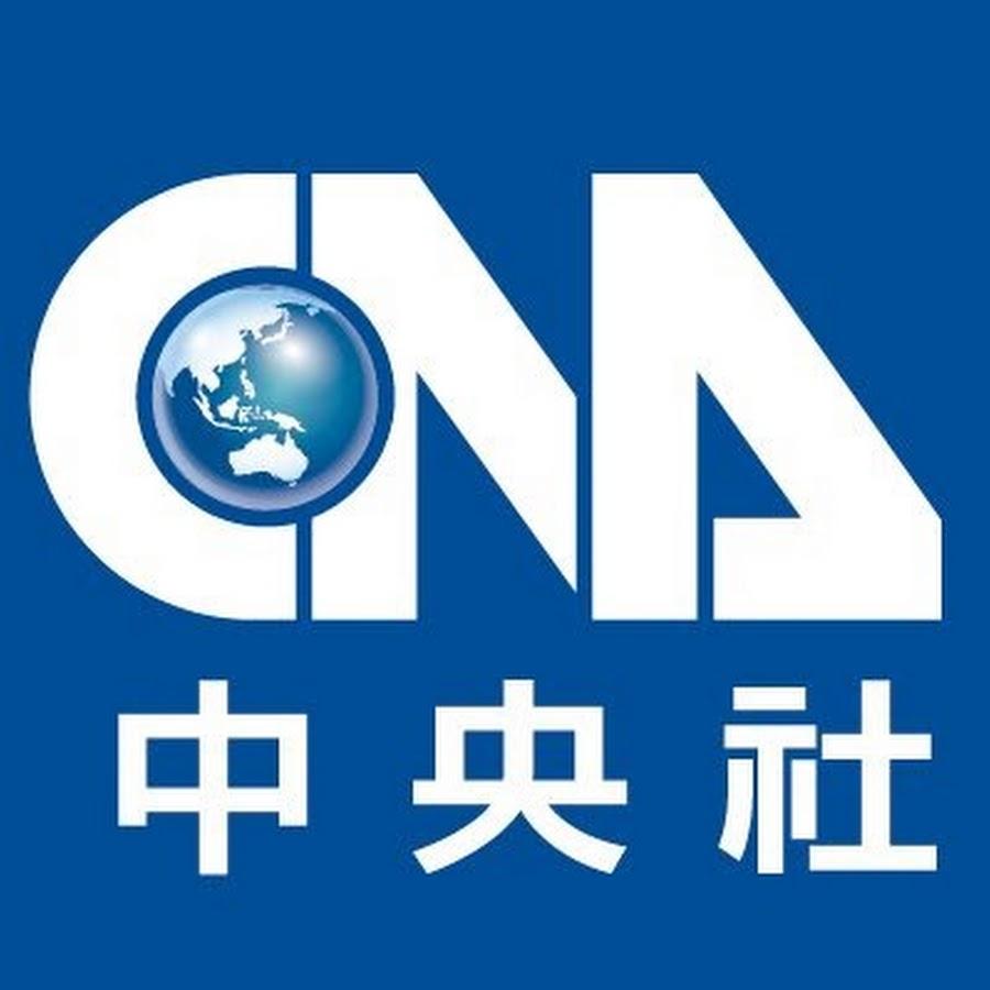 中央通訊社- YouTube