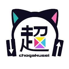 Chogakusei Official