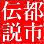 世界の謎・都市伝説・七不思議チャンネル